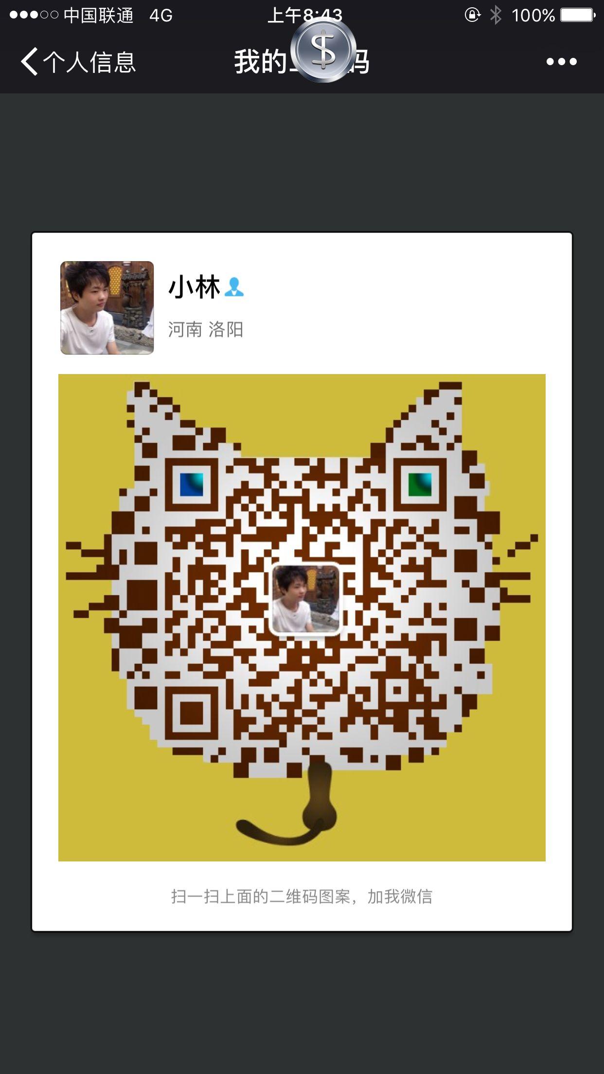  所在地:海南省  海口市 个人简介 我是伊的家护肤老师小林图片